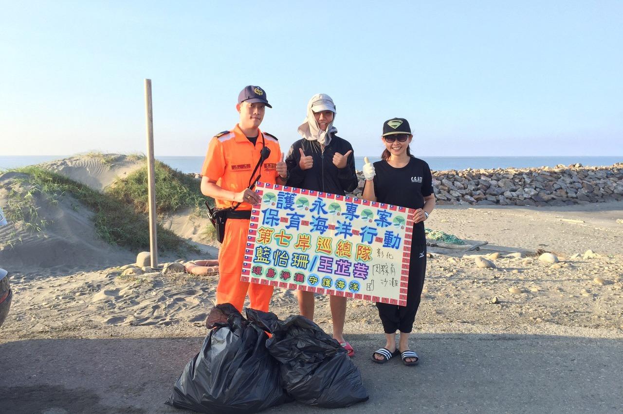 海巡正妹相約環島淨灘 行動愛護台灣海岸