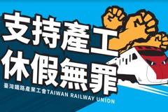 台鐵產業工會白絲帶運動 9日上凱道