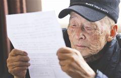 90歲老人的情書:沒有你 我怎麼辦?