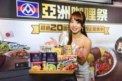 21款咖哩!全聯首推亞洲咖哩祭 獨家泰、韓風味搶市