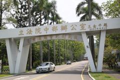 台灣省議會牌坊 蘇嘉全允諾改回來