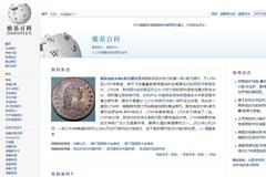 挑戰維基 大陸明年推電子中國大百科
