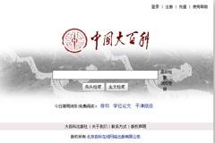 挑戰維基百科 大陸將推電子版「中國大百科」