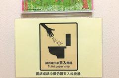 衛生紙丟馬桶下月上路 北市5千公廁會堵住