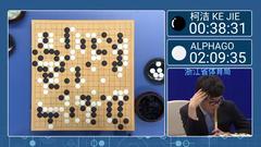 「阿法狗就是個變態」 柯潔:還是跟人下棋就好