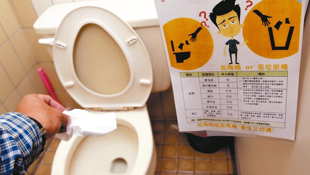 「衛生紙丟馬桶」7月上路 實施恐怕一國兩制