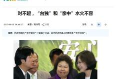 陸官媒:民進黨喊「親中」是占大陸便宜 騙台灣選民