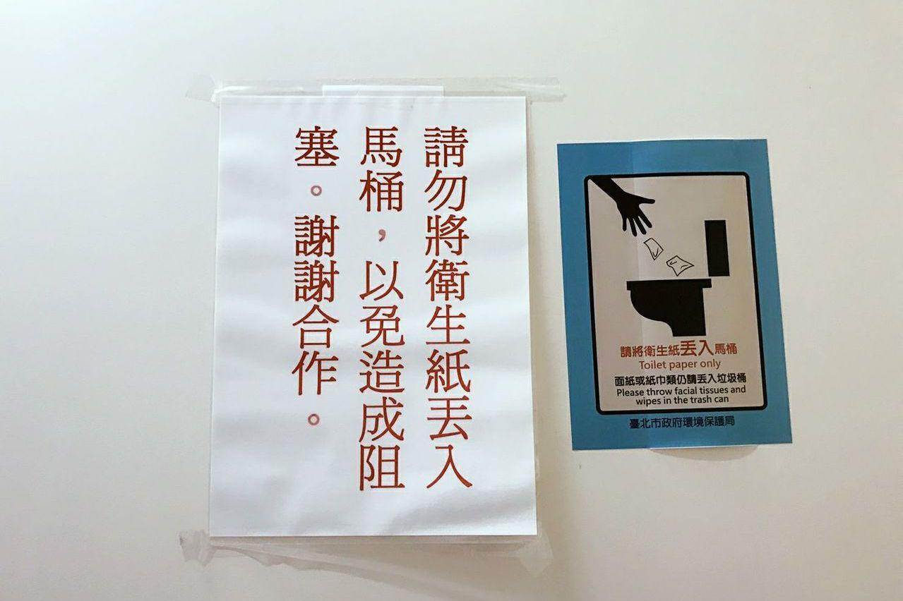 衛生紙要不要丟馬桶? 立院廁所搞一國兩制
