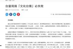 港媒:台灣搞「文化台獨」必失敗