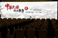 郝柏村等多位退將 登陸出席中華民族抗日戰爭史研討會