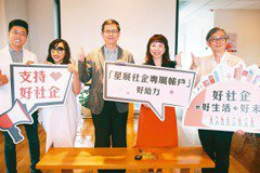 台灣社企速寫:成立不到五年 創辦人是卅來歲男性