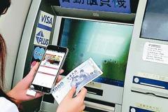 數位帳戶搶客 祭高利