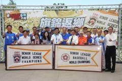 棒球/六堆棒球展開展 世界冠軍錦旗回鄉