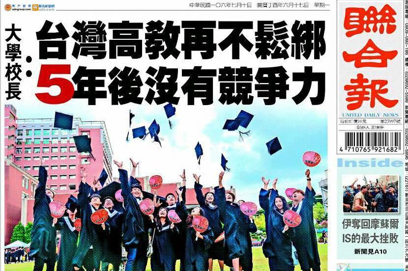 願景/大學校長調查:台灣高教競爭力剩不到5年