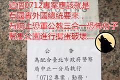 防反年改團體聚集 台巴建交慶祝活動封228公園