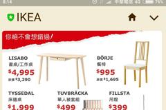 IKEA推播促銷絕版品 誤植特價比原價貴5成