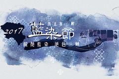 靚艷藍染.絕色三峽─2017新北市三峽藍染節
