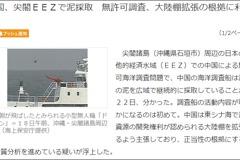 日官方:陸科考船 密集現身釣魚台附近「挖泥」
