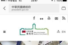 總統府網頁「國旗變扁了」 國民黨批府帶頭扭曲國格