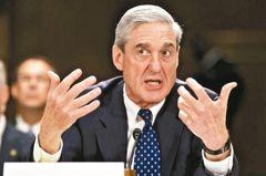 美媒:穆勒選定大陪審團調查「通俄門」