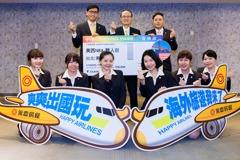 永慶獎勵員工 3000萬請員工、眷屬FUN暑假
