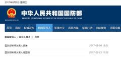 吳謙升任中共國防部新聞局局長 楊宇軍退役