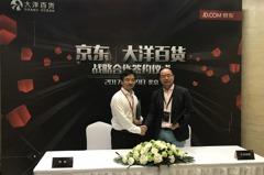 大洋宣布攜手京東 合作O2O、大數據行銷