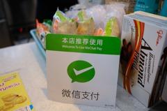 微信支付進軍香港市場 7-Eleven率先擁抱騰訊