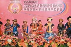 沈浸式教學 部落幼園教族語 將擴至50所