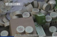 網購韓妝要小心!陸警方查獲23噸山寨韓系化妝品