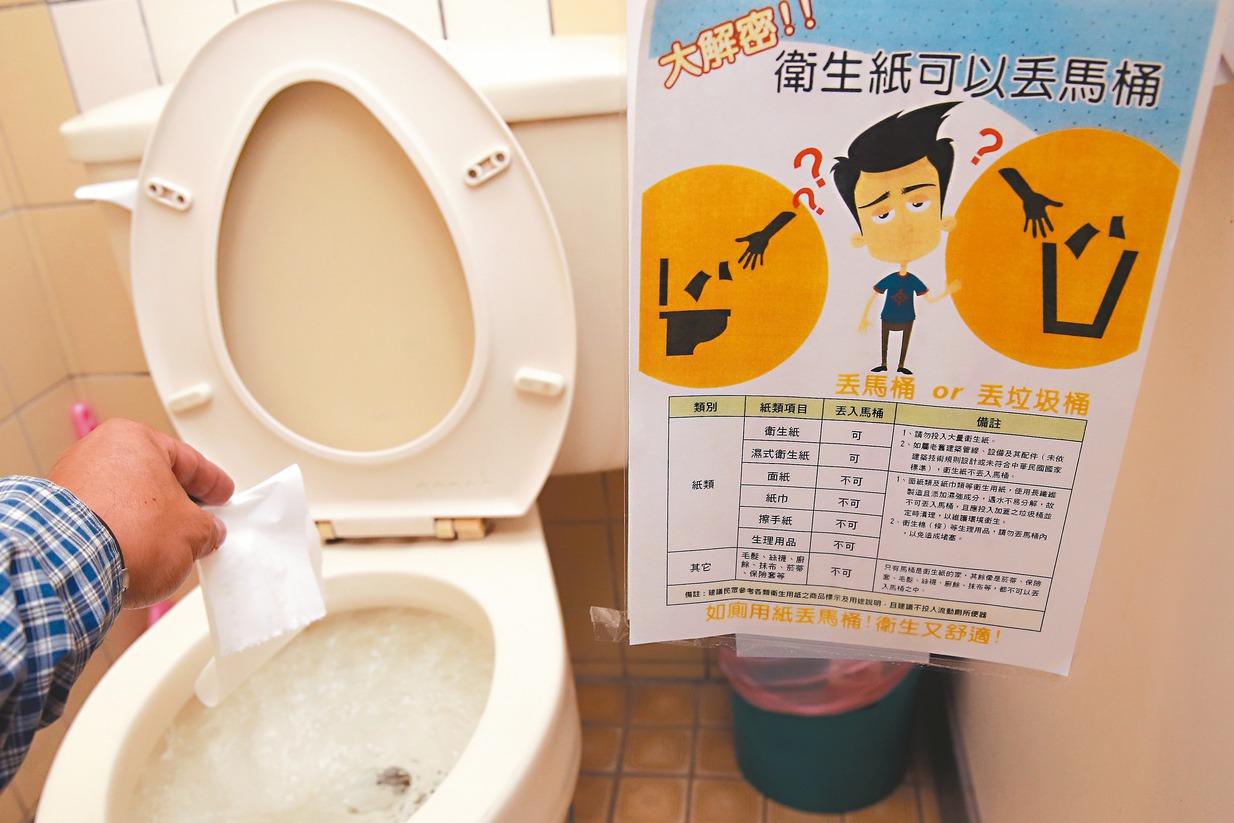 如廁習慣改不了 垃圾桶存留兩難