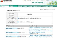 外國人也看得懂!六都首創 台南市自治條例雙語化
