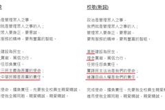 校歌刪「中華民國」惹議 政大:自由人權是普世價值