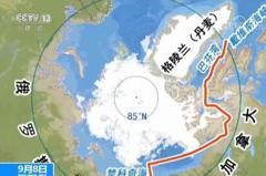 大陸首航北極西北航道 上海至紐約航程縮短20%