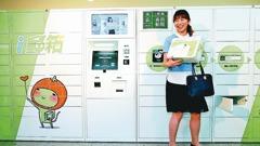 24小時「i郵箱」服務 中華郵政擬合作貨運業