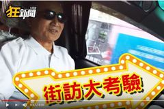 王金平扮小黃運將登狂新聞 遇乘客稱「老狐狸」好尷尬