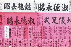 台南輓聯日逾2千幅 當垃圾燒