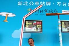 竹蜻蜓公車站牌亮相 新北推智慧公車站