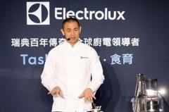 伊萊克斯科技保鮮廚電系列好厲害 江振誠也愛用