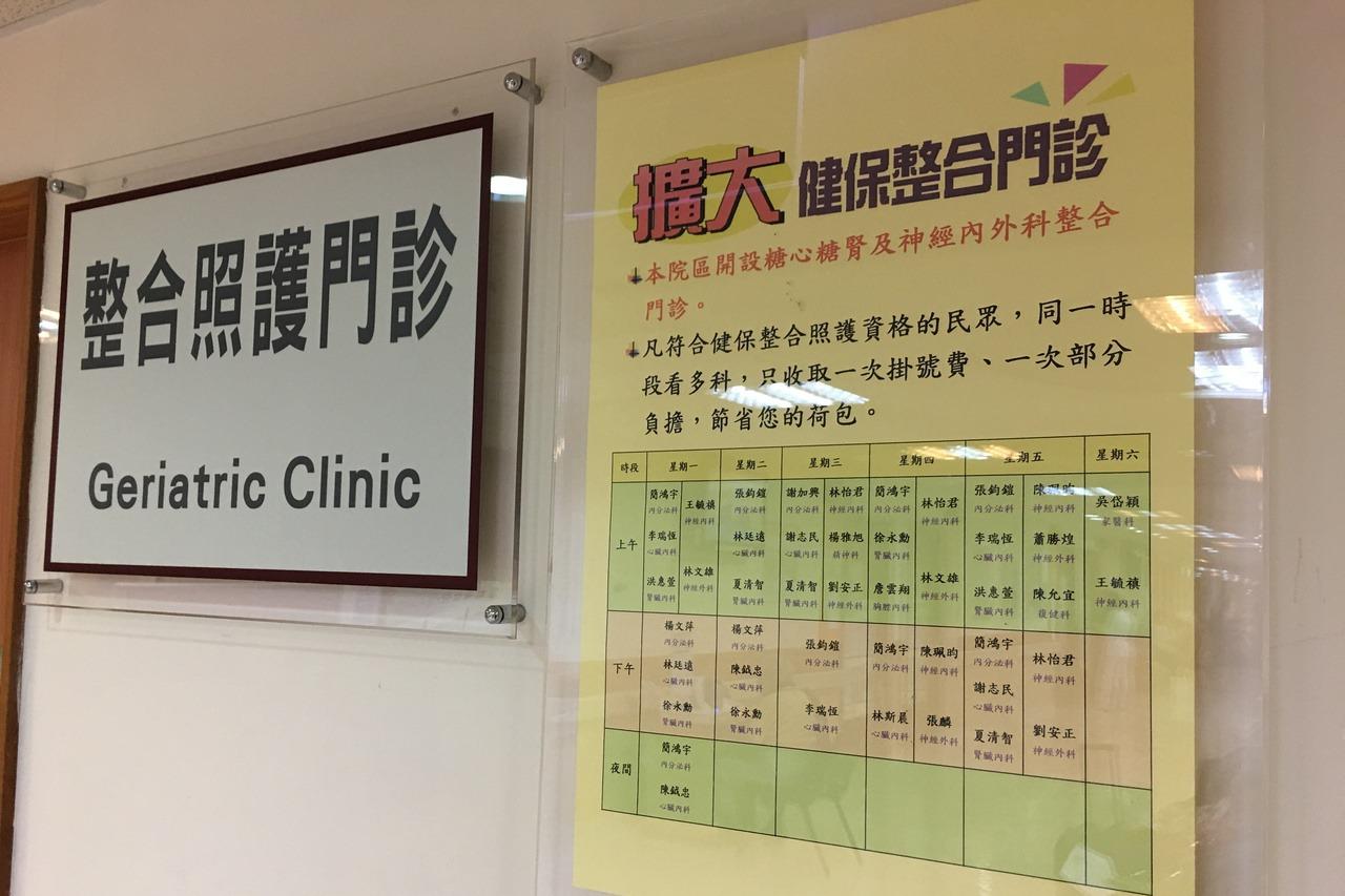 聯醫整合門診8年 不少長者仍不知