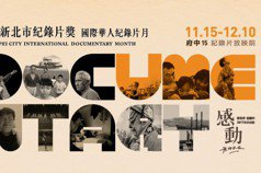 新北國際華人紀錄片月 感動你一整個月