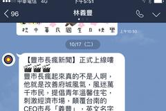 CEO自稱豐市長 「瘋新聞」:還給新鮮台南