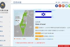 外交部網頁以國首都寫耶路撒冷 代表處暫無計畫搬遷