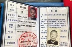 南京大屠殺80年 最年長倖存者去世享年100歲