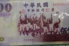 小心!500元假鈔 無防偽線浮水印