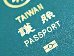 防偽升級 二代晶片護照25日起申辦