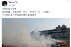 真諷刺!稻草迷宮宣導不燒稻草 活動結束竟被放火燒