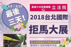 2018台北國際拒馬大展?網傳Kuso海報傳單