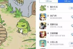 旅行青蛙遊戲外掛藏風險 當心手機隱私全都露