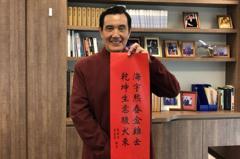 大陸電商賣「馬英九春聯」標價高達人民幣1,000元